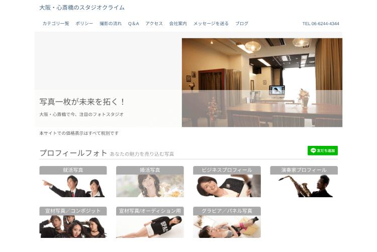 大阪府でおすすめの生前遺影写真の撮影ができる写真館10選5