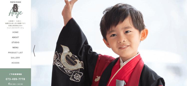 和歌山県で子供の七五三撮影におすすめ写真スタジオ10選2