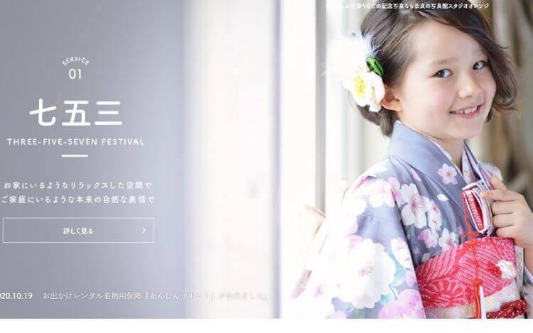 奈良県で子供の七五三撮影におすすめ写真スタジオ10選1