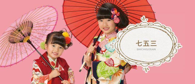 石川県で子どもの七五三撮影におすすめ写真スタジオ14選1