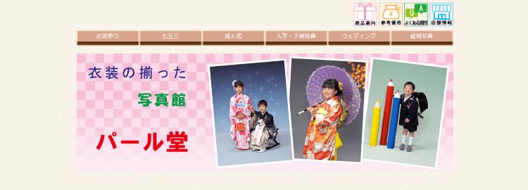 和歌山県で子供の七五三撮影におすすめ写真スタジオ10選7