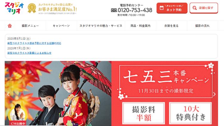 福井県で子供の七五三撮影におすすめ写真スタジオ10選8