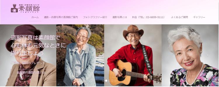 東京都でおすすめの生前遺影写真の撮影ができる写真館12選6