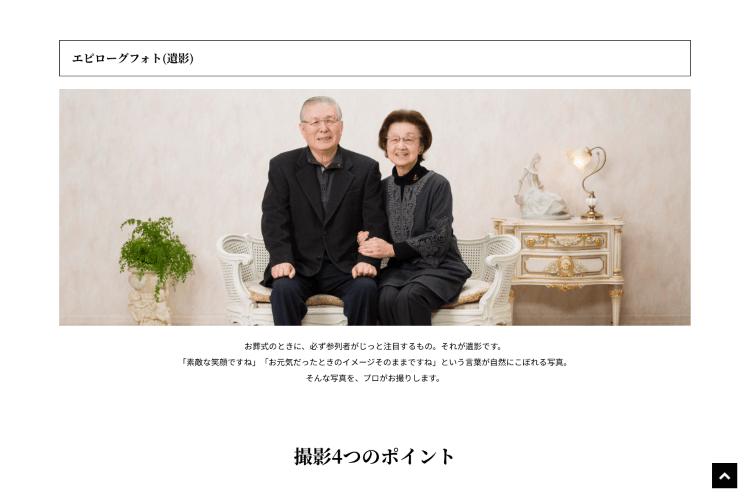 大阪府でおすすめの生前遺影写真の撮影ができる写真館10選10