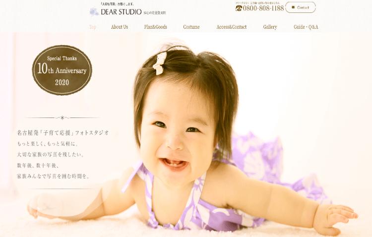 名古屋でおすすめの生前遺影写真の撮影ができる写真館10選9