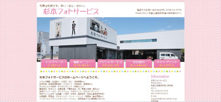 和歌山県で子供の七五三撮影におすすめ写真スタジオ10選8