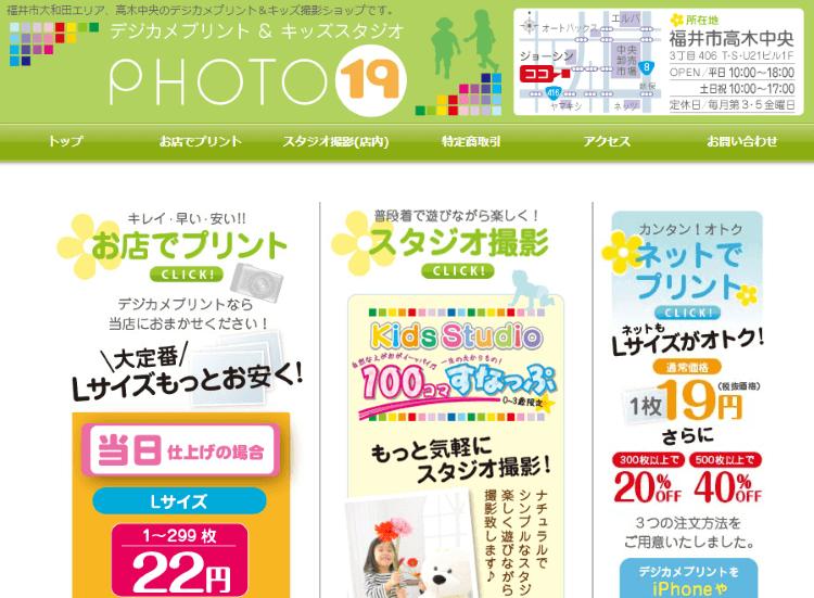 福井県で子供の七五三撮影におすすめ写真スタジオ10選10