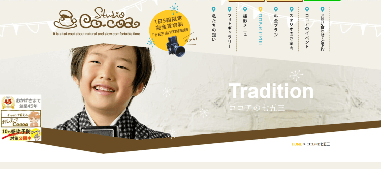 千葉県で子供の七五三撮影におすすめ写真スタジオ15選12