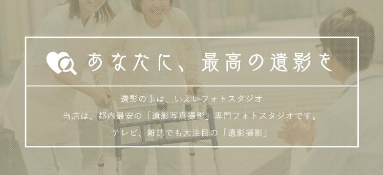 東京都でおすすめの生前遺影写真の撮影ができる写真館12選1