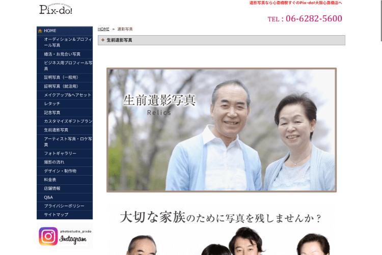 大阪府でおすすめの生前遺影写真の撮影ができる写真館10選6