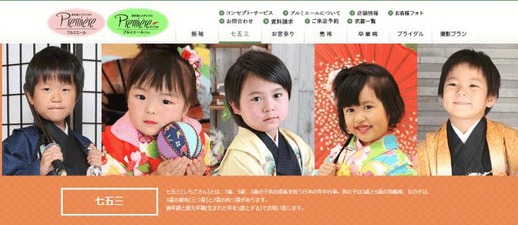 和歌山県で子供の七五三撮影におすすめ写真スタジオ10選4