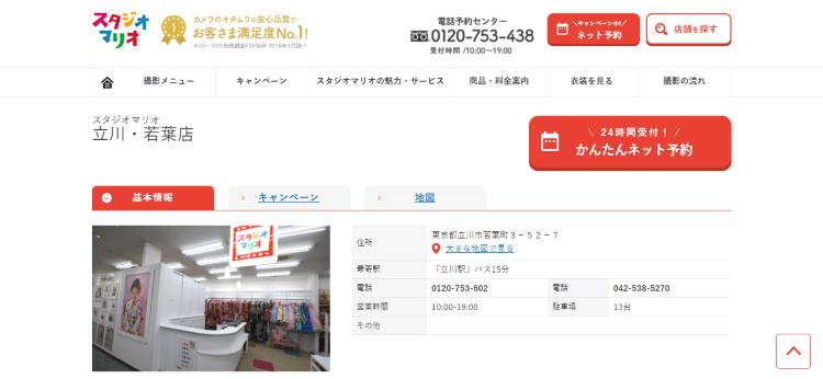 八王子・立川エリアで子供の七五三撮影におすすめ写真スタジオ15選15