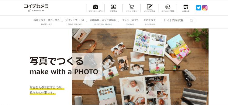 東京都でおすすめの生前遺影写真の撮影ができる写真館12選8