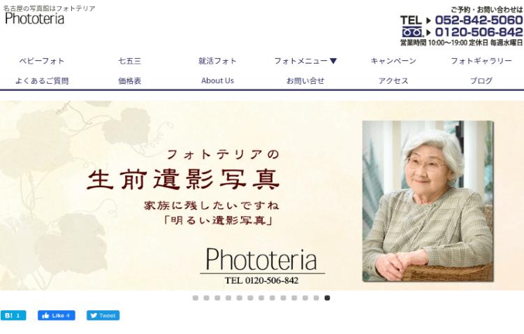 名古屋でおすすめの生前遺影写真の撮影ができる写真館10選7