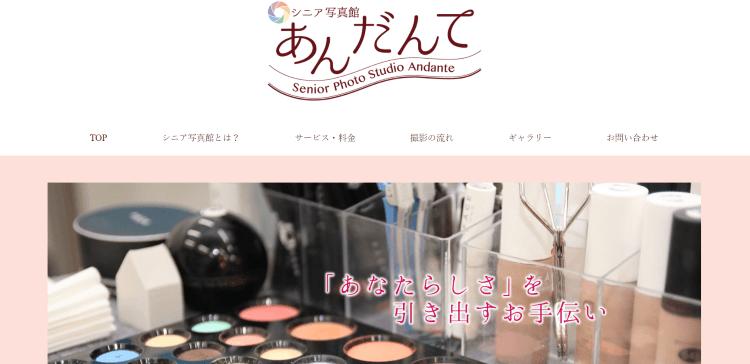 石川県でおすすめの生前遺影写真の撮影ができる写真館10選2