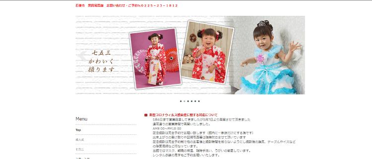 宮城県で子供の七五三撮影におすすめ写真スタジオ13選7