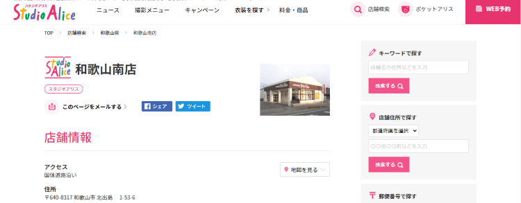 和歌山県で子供の七五三撮影におすすめ写真スタジオ10選3