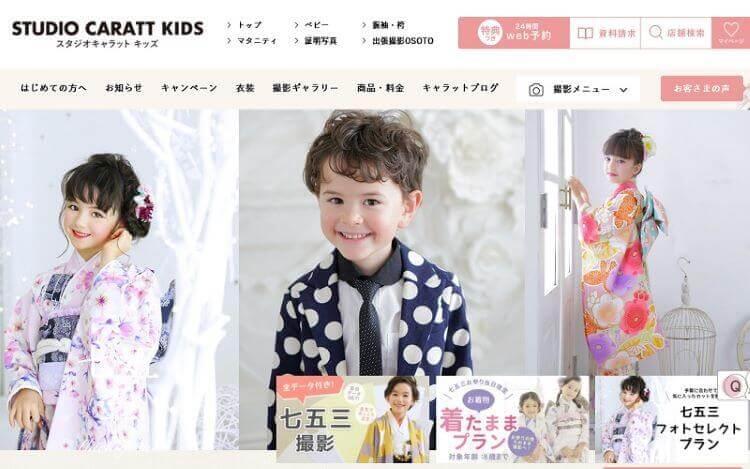 奈良県で子供の七五三撮影におすすめ写真スタジオ10選2