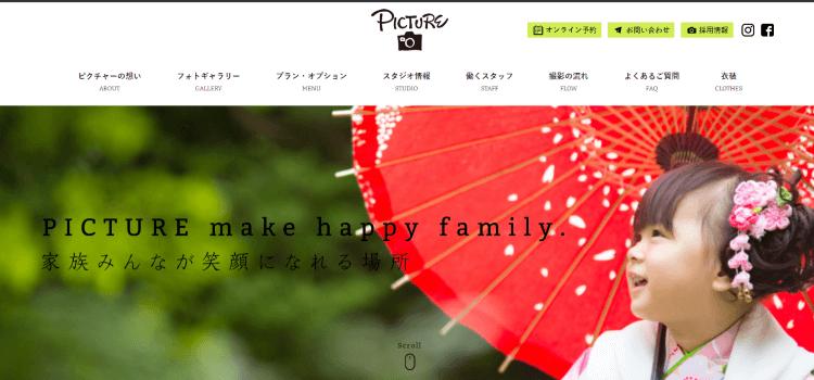 千葉県で子供の七五三撮影におすすめ写真スタジオ15選6
