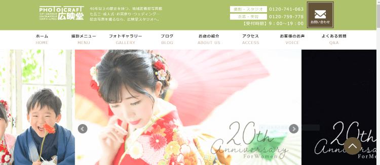 東京都でおすすめの生前遺影写真の撮影ができる写真館12選11