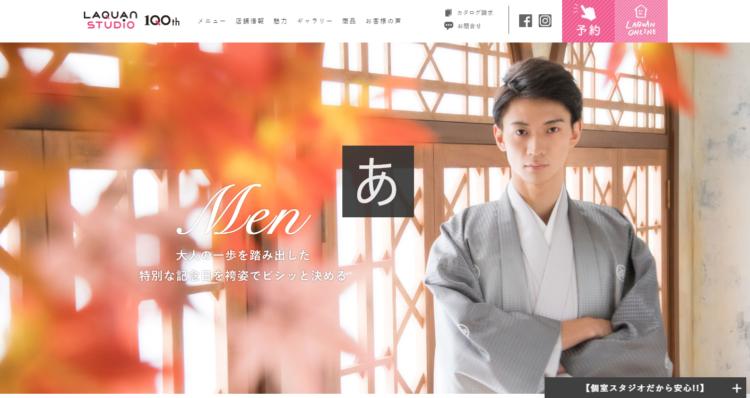 男は成人式写真には袴を着るべき?適した袴や撮影の注意点を紹介12