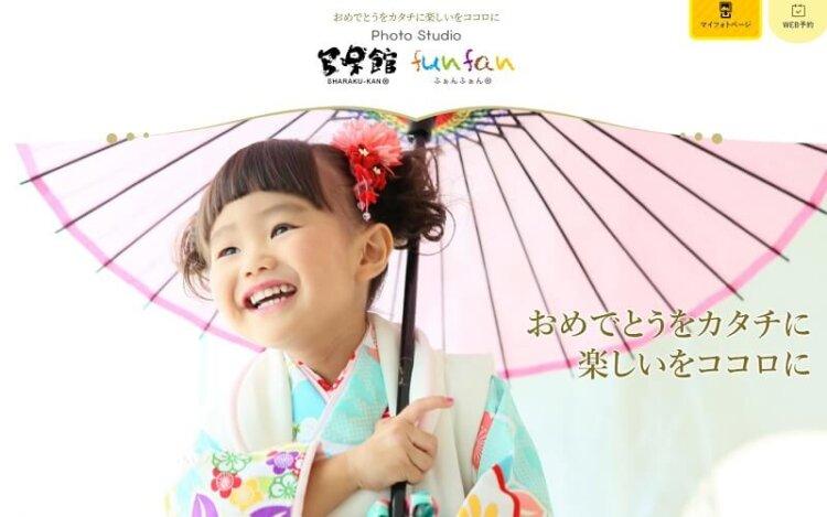 静岡県で子供の七五三撮影におすすめ写真スタジオ10選6