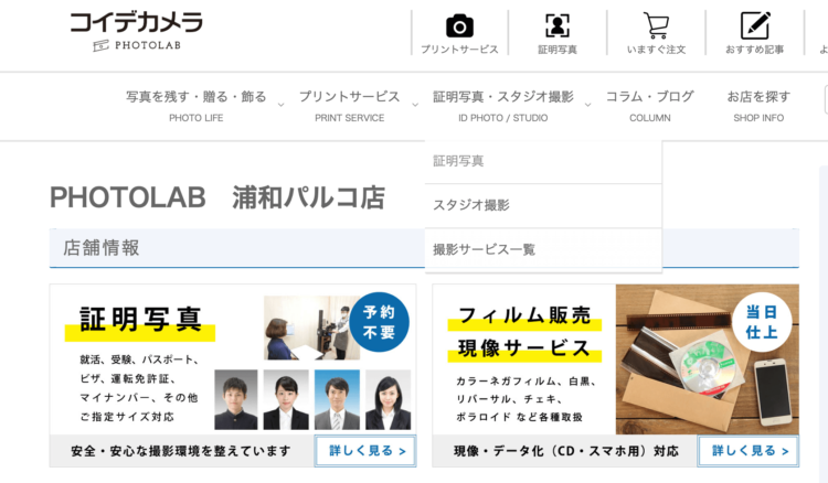 埼玉でおすすめの就活写真が撮影できる写真スタジオ11選5