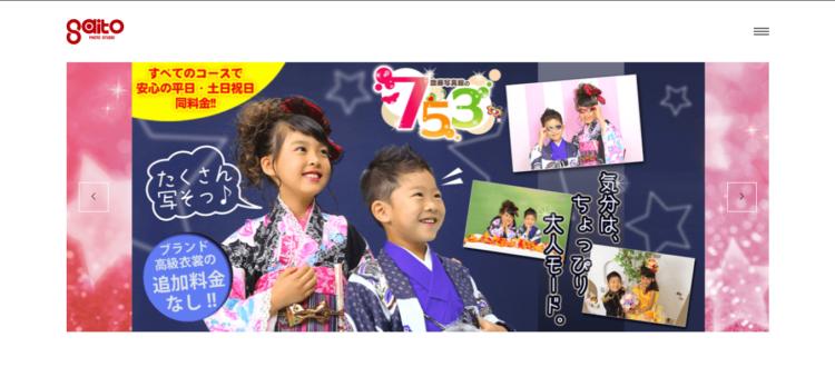 秋田県で子供の七五三撮影におすすめ写真スタジオ10選5