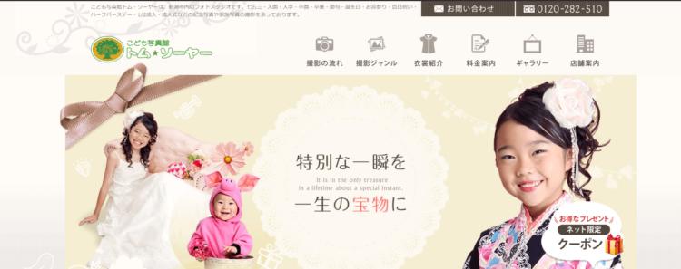 新潟県で子供の七五三撮影におすすめ写真スタジオ15選4