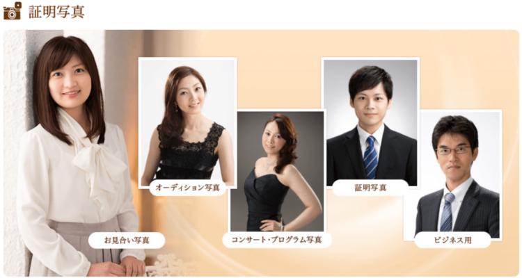 熊本でおすすめの就活写真が撮影できる写真スタジオ9選4