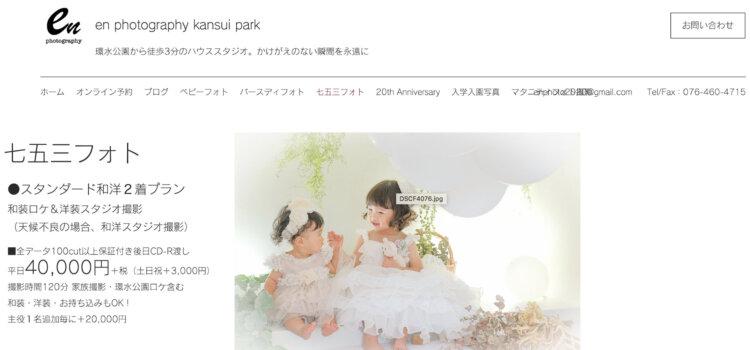 富山県で子供の七五三撮影におすすめ写真スタジオ10選7