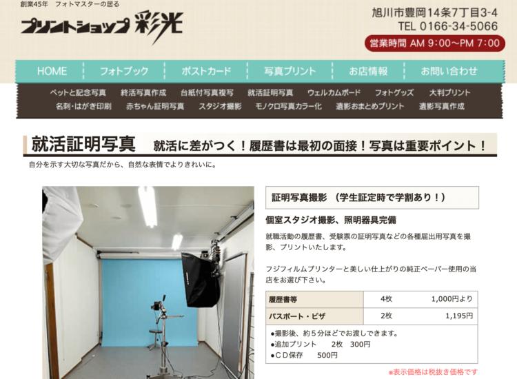 北海道でおすすめの就活写真が撮影できる写真スタジオ23選12