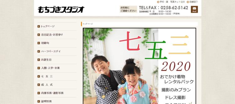 新潟県で子供の七五三撮影におすすめ写真スタジオ15選12