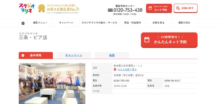 新潟県で子供の七五三撮影におすすめ写真スタジオ15選13