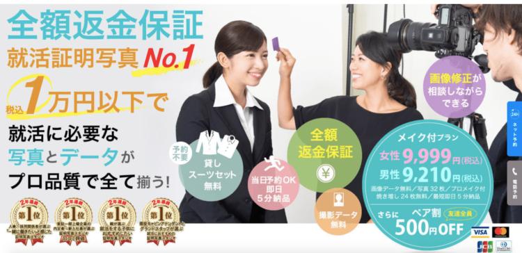 名古屋の名駅でおすすめの就活写真が撮影できる写真スタジオ5選6