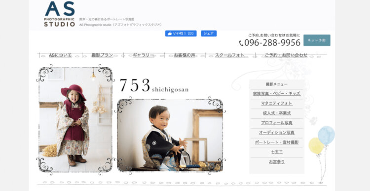 熊本県で子供の七五三撮影におすすめ写真スタジオ8選6