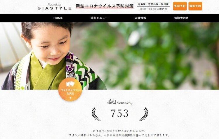 静岡県で子供の七五三撮影におすすめ写真スタジオ10選8
