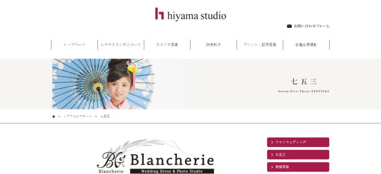 岩手県で子供の七五三撮影におすすめ写真スタジオ10選1