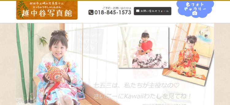 秋田県で子供の七五三撮影におすすめ写真スタジオ10選3