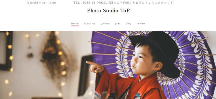 栃木県で子供の七五三撮影におすすめ写真スタジオ10選10