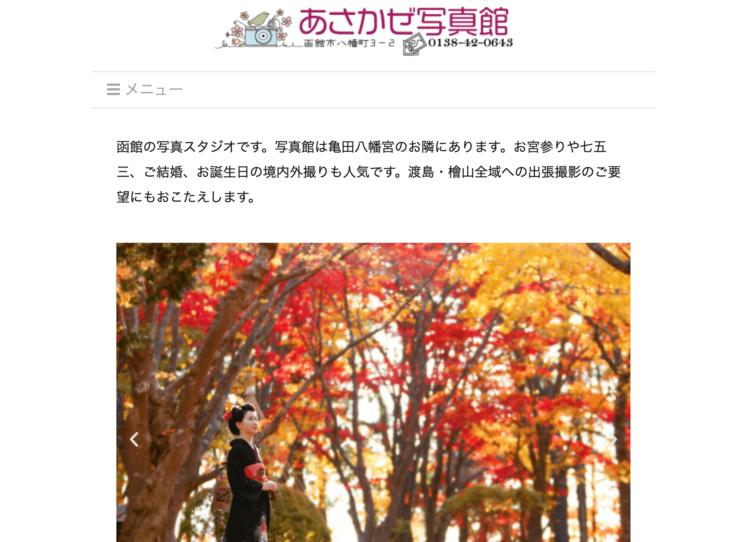 北海道でおすすめの就活写真が撮影できる写真スタジオ23選19