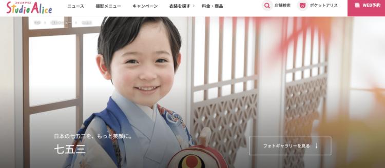 熊本県で子供の七五三撮影におすすめ写真スタジオ8選3