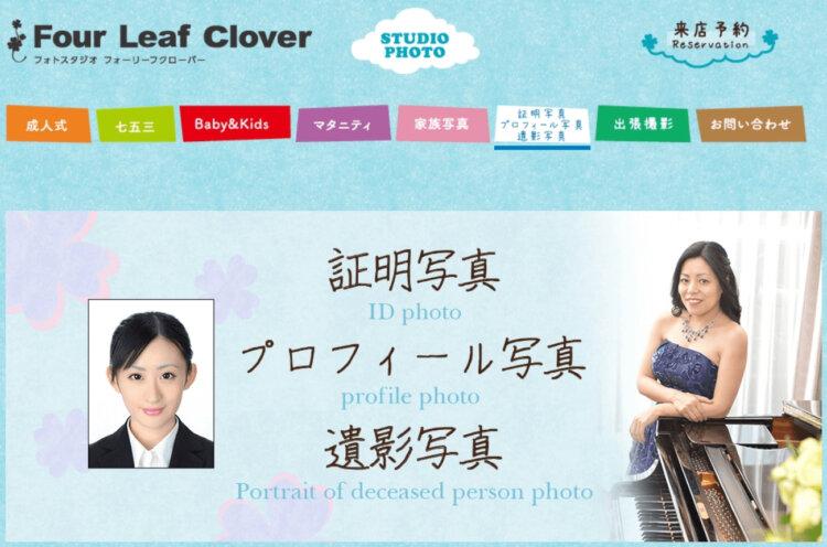 静岡でおすすめの就活写真が撮影できる写真スタジオ8選3