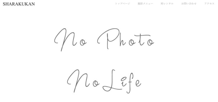 広島市でおすすめの就活写真が撮影できる写真スタジオ7選2