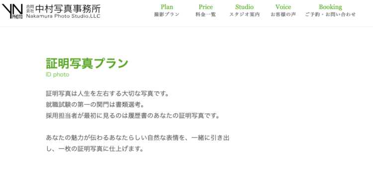 北海道でおすすめの就活写真が撮影できる写真スタジオ23選15