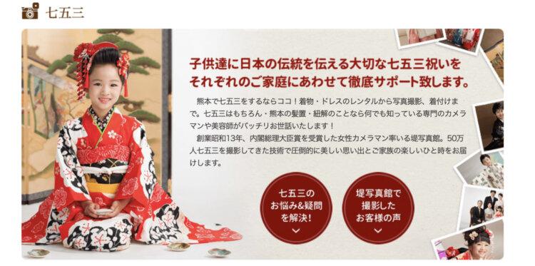 熊本県で子供の七五三撮影におすすめ写真スタジオ8選1