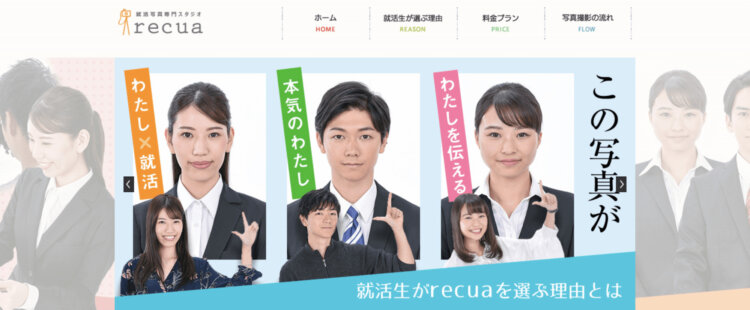 埼玉でおすすめの就活写真が撮影できる写真スタジオ11選8