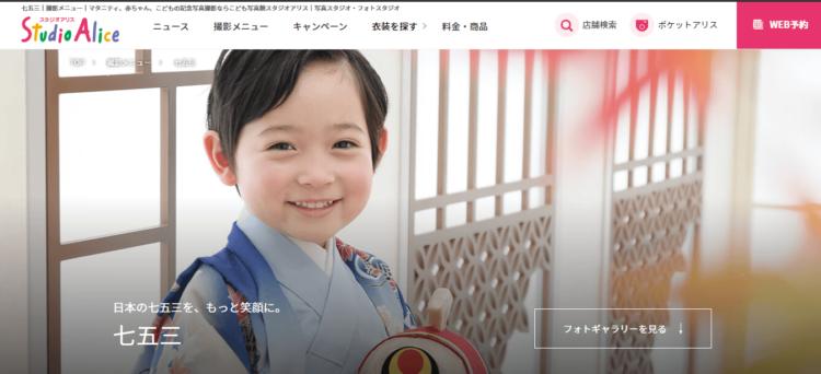 岩手県で子供の七五三撮影におすすめ写真スタジオ10選5