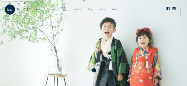 栃木県で子供の七五三撮影におすすめ写真スタジオ10選4