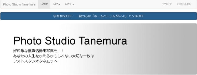 名古屋の名駅でおすすめの就活写真が撮影できる写真スタジオ5選1
